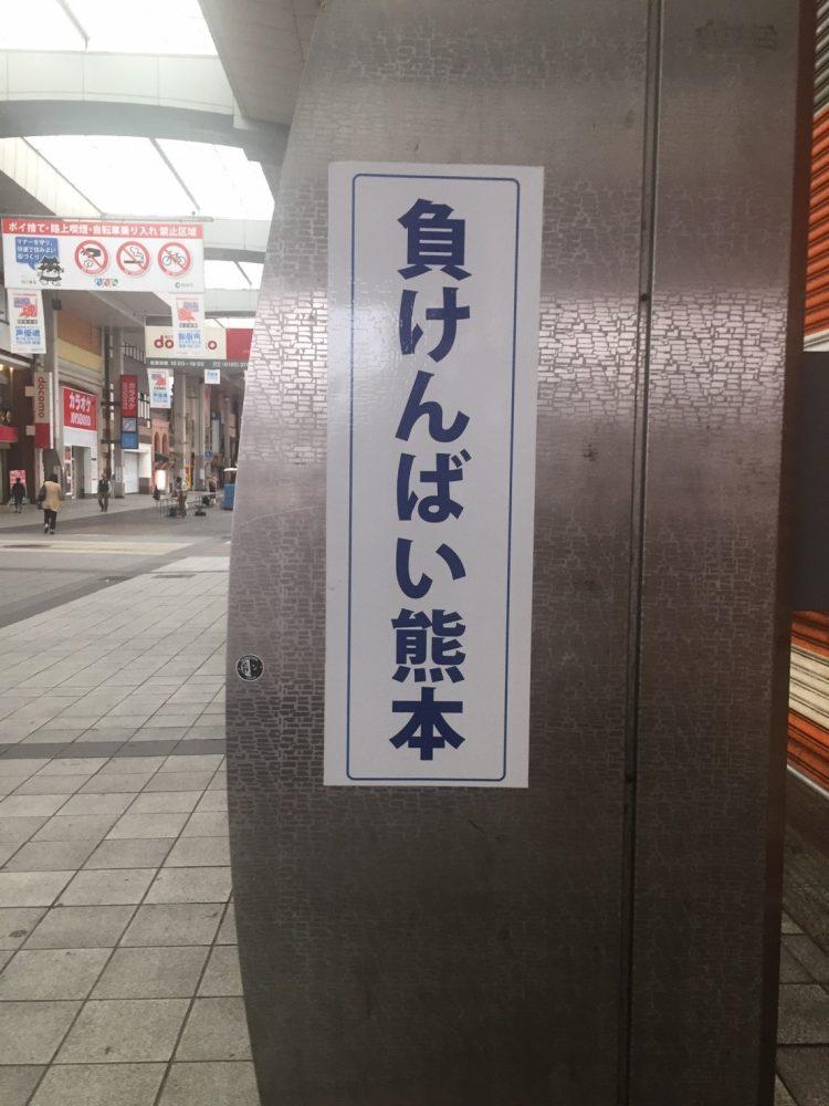 熊本 (5)