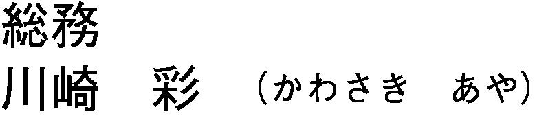 総務 川崎 彩