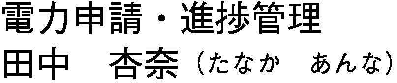 電力申請・進捗管理 田中 杏奈