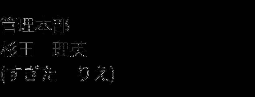 杉田 理英