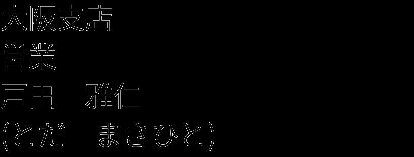 営業部 戸田 雅仁