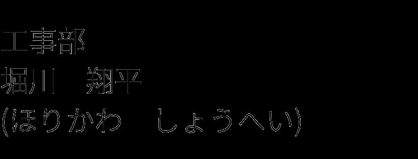 工事部 堀川 翔平