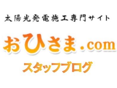 東京電力管轄の 出力制御地域について